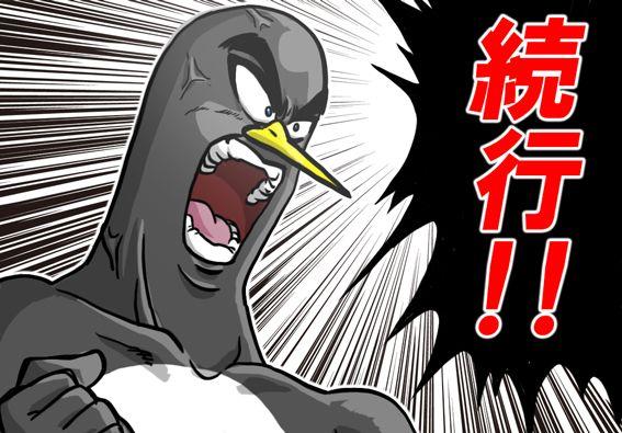 続行!と叫んでいるペンギンさん