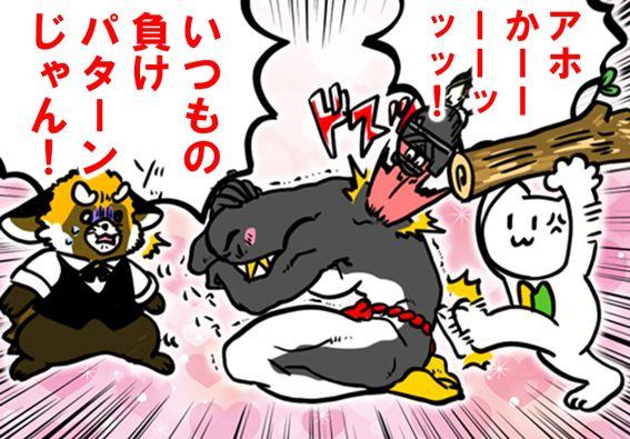 ペンギンさんをボコボコにするCWCメンバー