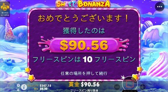 SWEET BONANZAの最高記録$90.56獲得