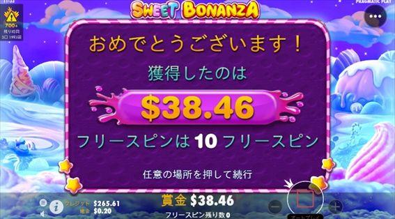 2回目$38.46獲得