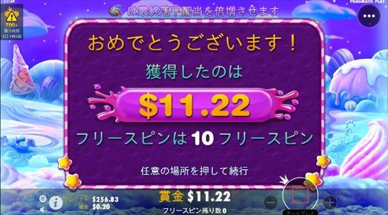3回目$11.22獲得