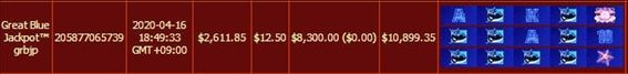 『グレートブルージャックポット』で一撃$8,300