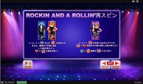ROCKIN AND A ROLLIN'再スピンは3回の再スピン