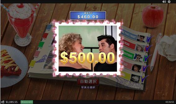 $500獲得