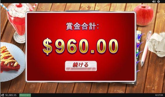 賞金総額$960