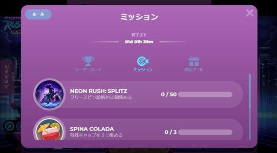 Neon Rush』から始める