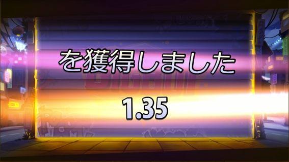 1.35獲得