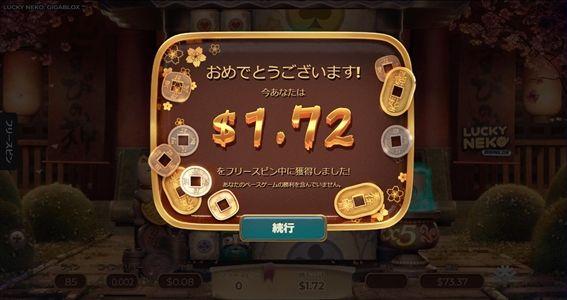 $1.72獲得