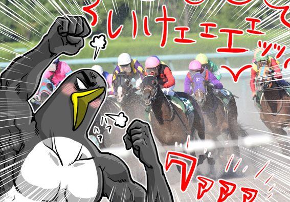 競馬に興奮しているペンギンさん
