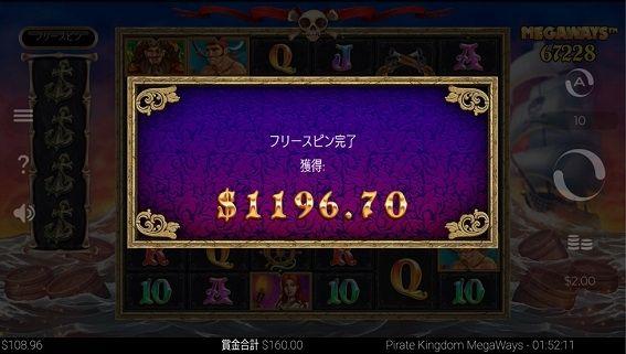 $1196.70獲得