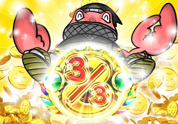 金蛙神風の3/3チックなカニスピさん