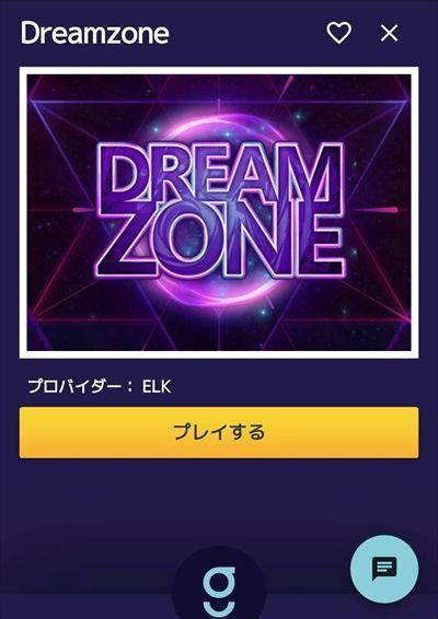 『Dream Zone』アイコン