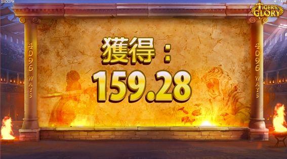 159.28獲得