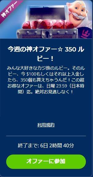 カジ旅神オファー350ルビー