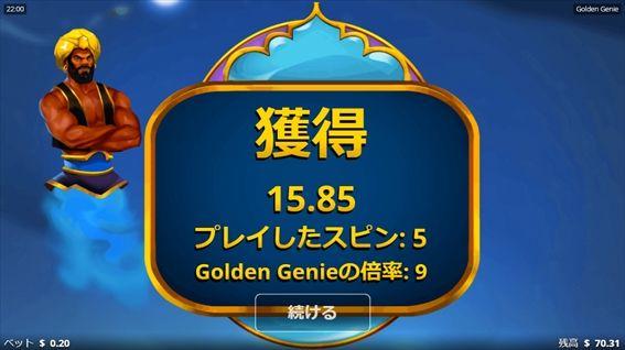 15.85獲得