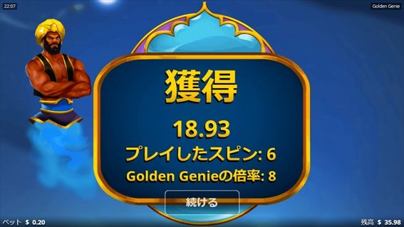 18.93獲得