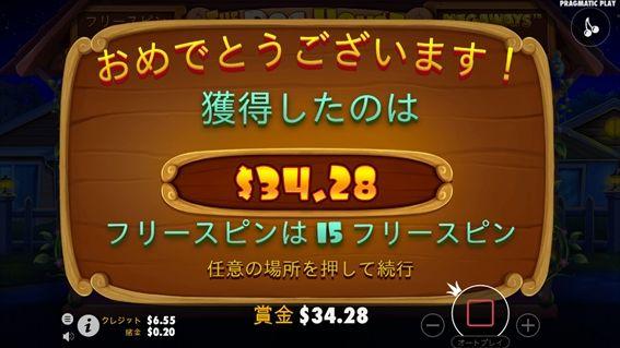 $34.28獲得