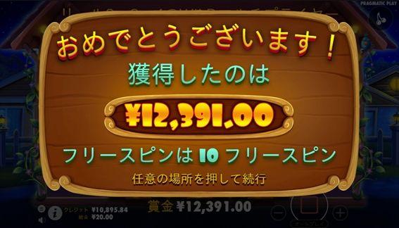 12391円獲得
