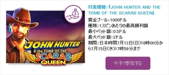 『John Hunter and the Tomb of the Scarab Queen』トーナメント説明