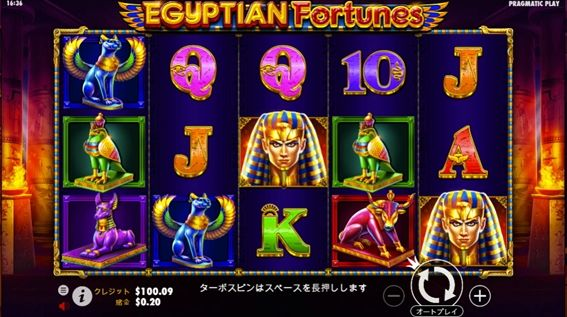 EGYPTIAN FORTUNEプレイ画面