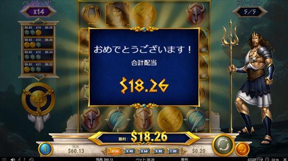 $18.26獲得