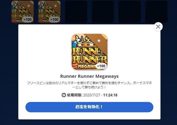 オファー『Runner Runner Megaways』のフリースピン200回