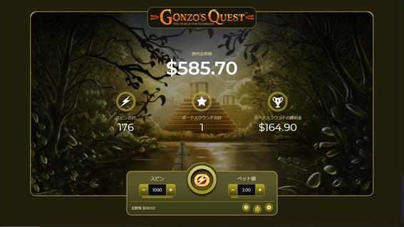 $585.70獲得