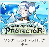 WONDERLAND PROTECTORアイコン