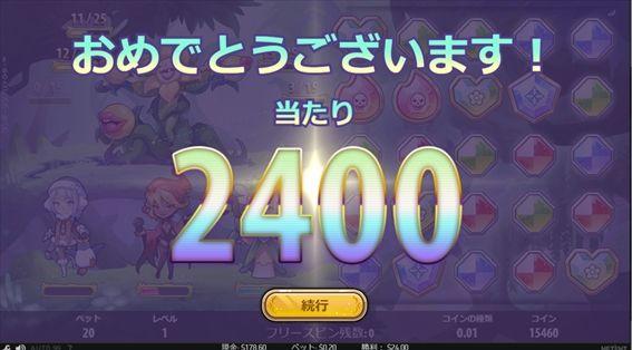 2400獲得