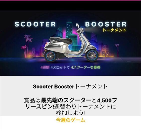 賞品のスクーター