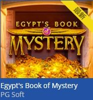 EGYPT'S BOOK OF MYSTERYアイコン