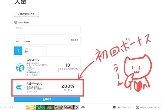 入金ボーナス200%