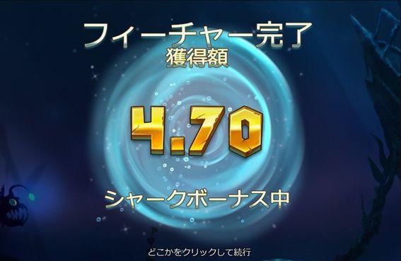 4.70獲得