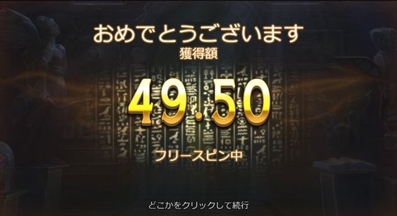 49.50獲得