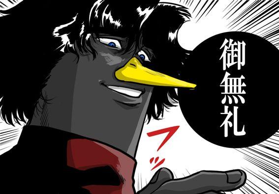 哭きの竜のまねするペンギンさん