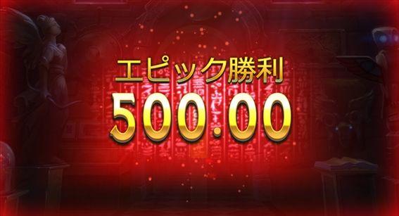 エピック勝利500.00