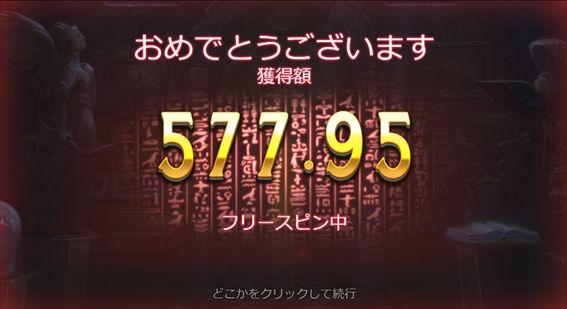 総額577.95獲得