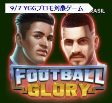 FOOTBALL GLORYアイコン