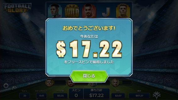 $17.22獲得
