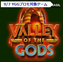 VALLEY OF THE GODアイコン