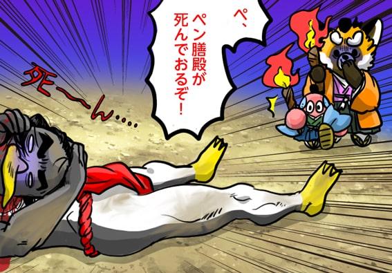 斬首されたペンギンさん