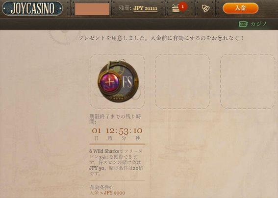 残高21111円