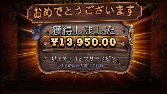 13950円獲得