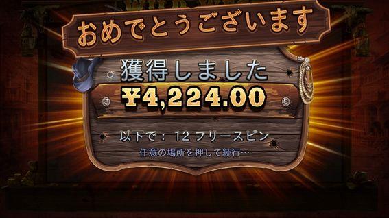 4224円獲得