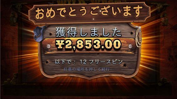 2853円獲得