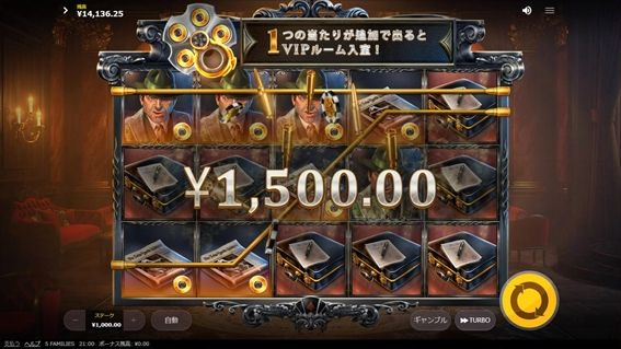 1500円獲得