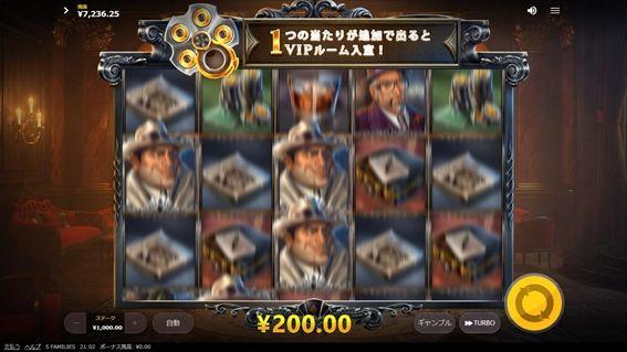 200円獲得