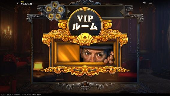 VIPルームから覗くおっさん