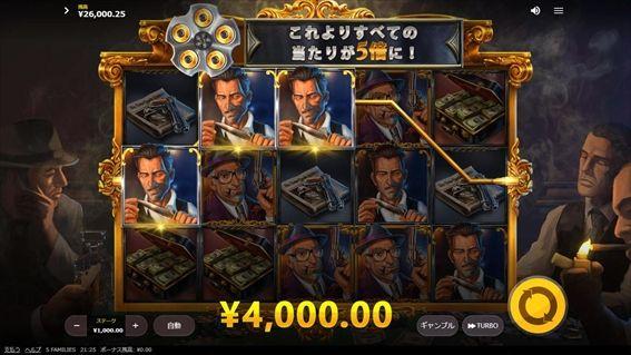 4000円獲得