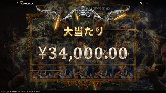 34000円獲得